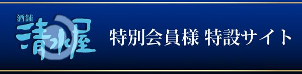 特別会員様 特設サイト